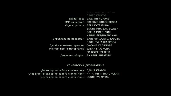 """Титры """"Дабл Трабл"""", 2015"""